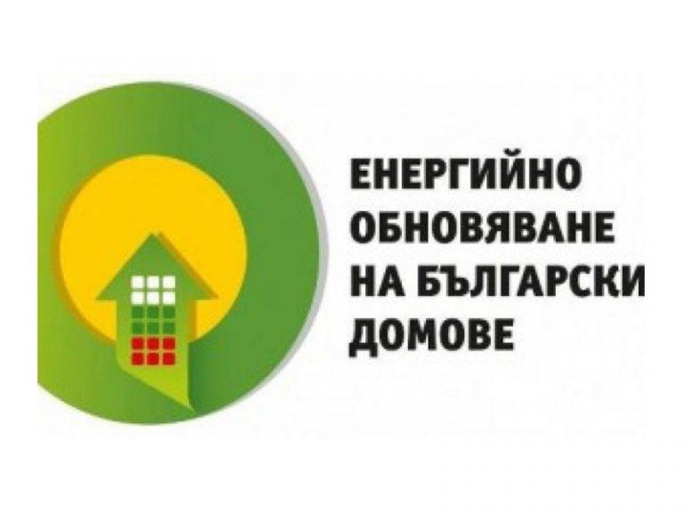 Национална програма за енергийна ефективност на сгради