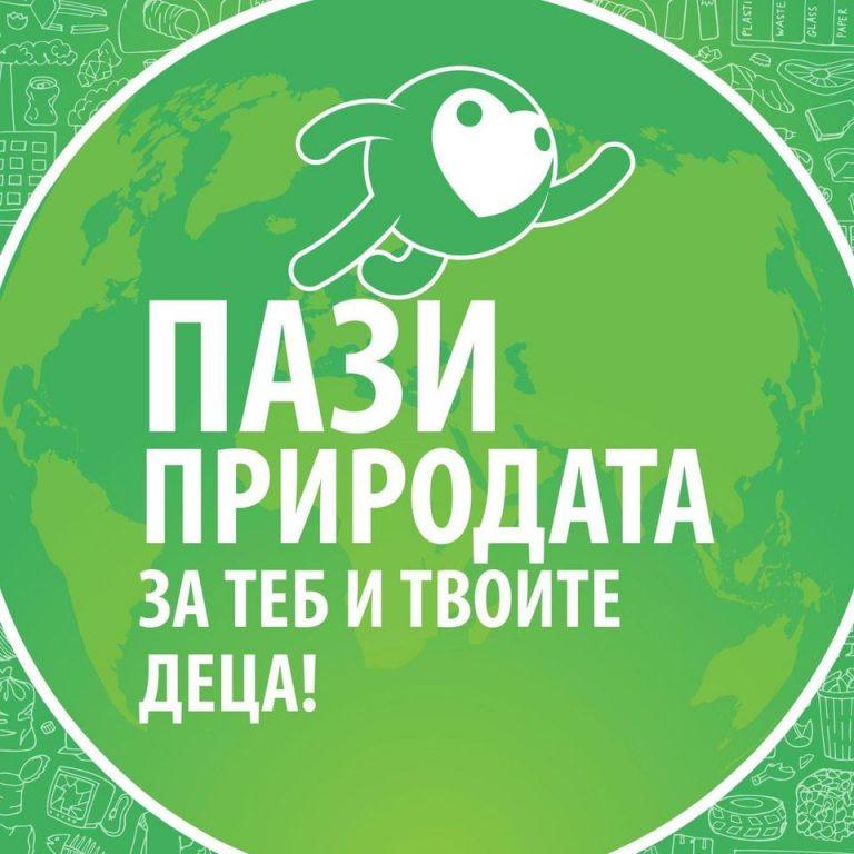 """КАМПАНИЯ """"ДА ИЗЧИСТИМ БЪЛГАРИЯ ЗАЕДНО"""" – 2020 г."""