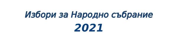 Избори за Народно събрание 2021